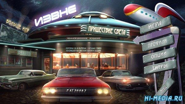 Извне: Пришествие света Коллекционное издание (2015) RUS