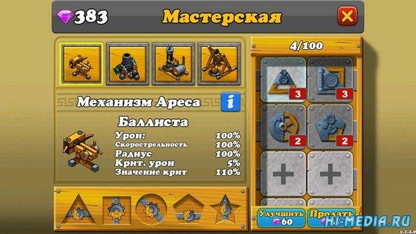 Битва за Грецию (2015) RUS