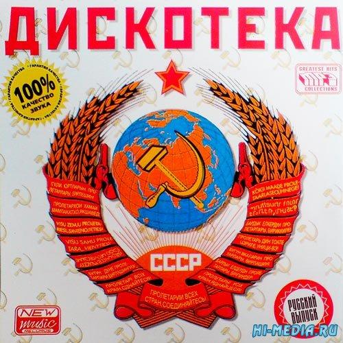 Дискотека СССР Русский Выпуск (2015)