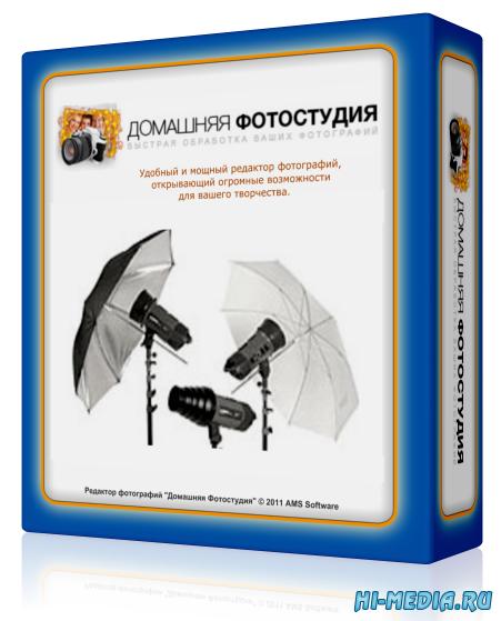 Домашняя Фотостудия 8.00 (2015) RUS/ENG + Portable