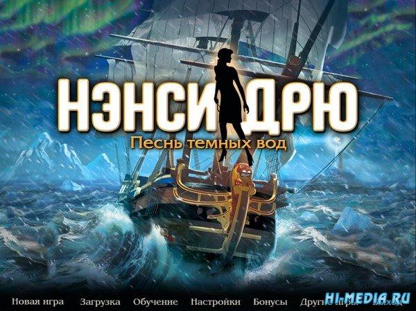 Нэнси Дрю: Песнь темных вод  (2015) RUS