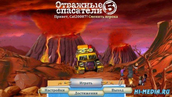 Отважные спасатели 5 (2015) RUS