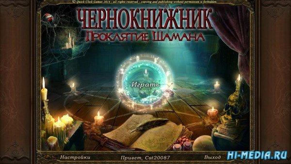 Чернокнижник: Проклятие шамана (2015) RUS
