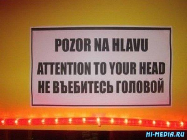 Ох, уж эти переводы...
