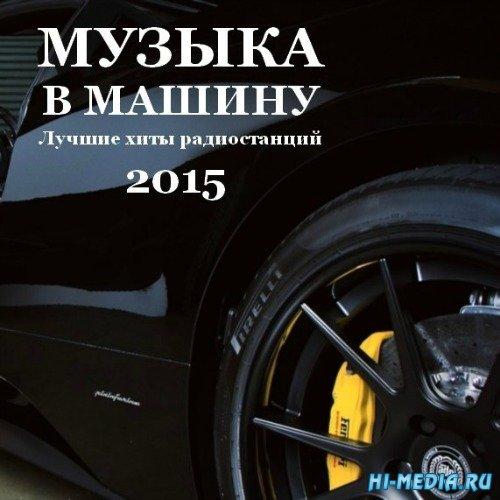 Музыка в машину: Лучшие хиты радиостанций (2015)