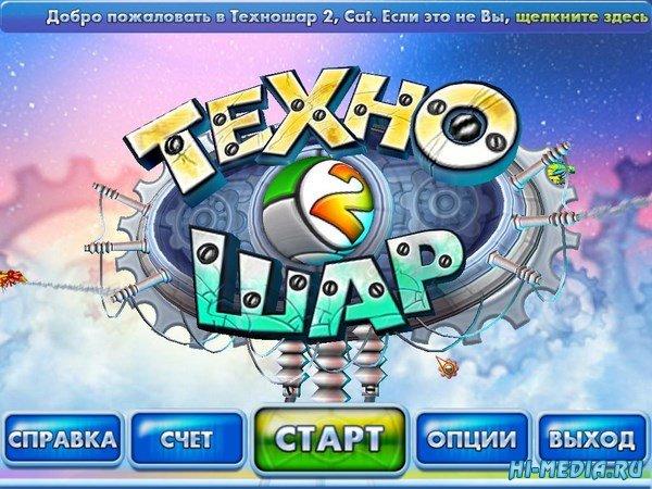 Техношар 2 (2010) RUS