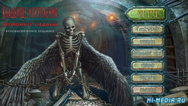 Кладбище искупления 7: Хронометр Судьбы Коллекционное издание (2015) RUS