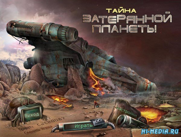 Тайна затерянной планеты (2015) RUS