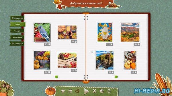 Праздничный пазл: День Благодарения 2 (2015) RUS