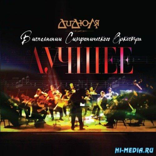 ДиДюЛя - Лучшее. В исполнении симфонического оркестра Ли Отта (2015)