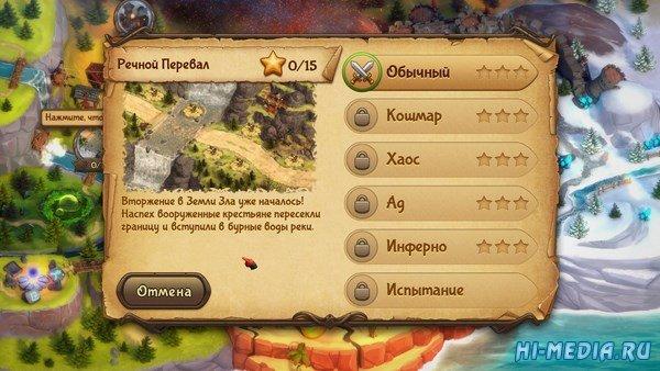 Злые Защитники (2015) RUS