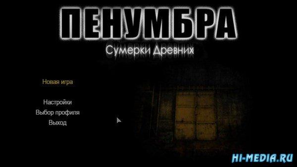 Пенумбра 5: Сумерки Древних (2015) RUS