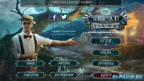 Точный расчет 3: Дело Полумесяца Коллекционное издание (2015) RUS