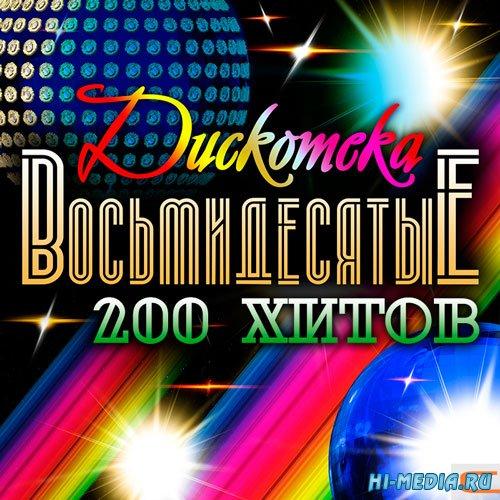 Дискотека - Восьмидесятые 200 Хитов (2015)