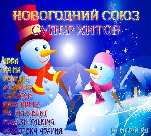 Новогодний Союз Супер Хитов (2015)