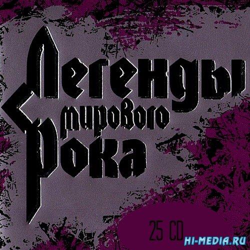 Легенды мирового рока (25CD) (2001)