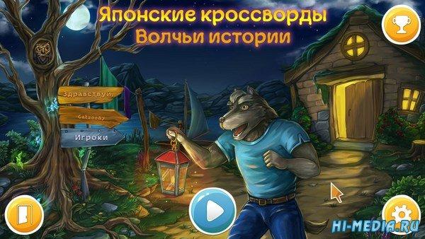 Японские кроссворды: Волчьи истории (2015) RUS