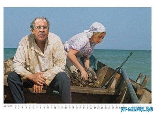Календарь про Путина на 2016 год