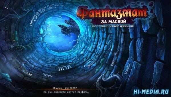 Фантазмат 5: За маской Коллекционное издание (2016) RUS