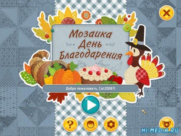 Мозаика: День Благодарения (2016) RUS