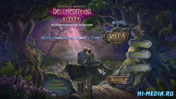 Бессмертная любовь: Письмо из прошлого Коллекционное издание (2016) RUS