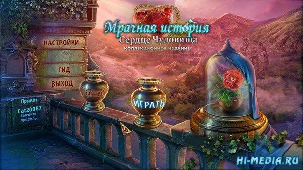 Мрачная история 2: Сердце Чудовища Коллекционное издание (2016) RUS