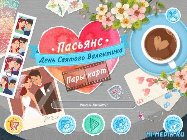 Пасьянс: День святого Валентина. Пары карт (2016) RUS