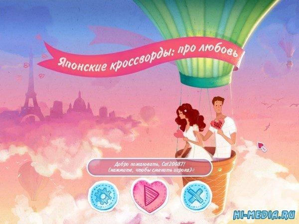 Японские кроссворды: Про любовь (2016) RUS