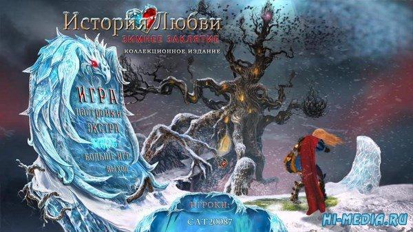 История Любви 4: Зимнее заклятие Коллекционное издание (2016) RUS