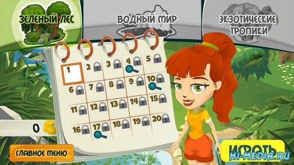 Чудесный зоопарк (2016) RUS