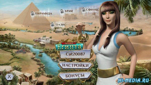 Загадки Египта (2016) RUS