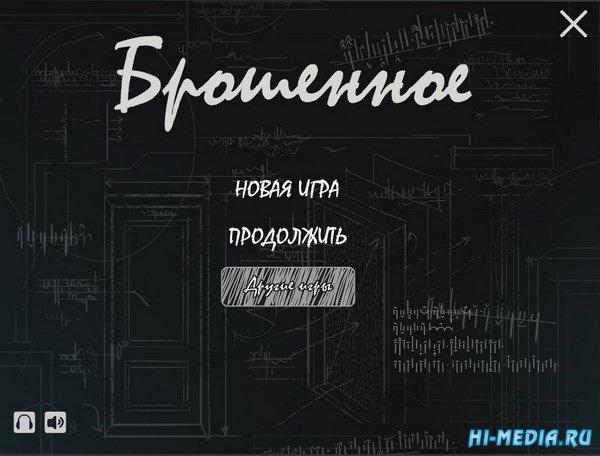 Брошенное (2016) RUS