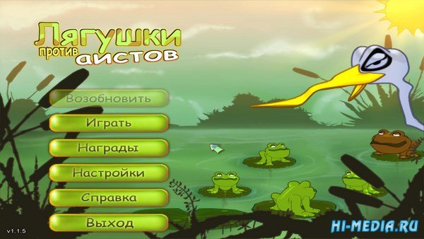 Лягушки против аистов (2016) RUS