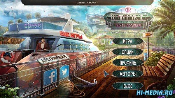 Точный расчет 4: Бухта Бродбич Коллекционное издание (2016) RUS