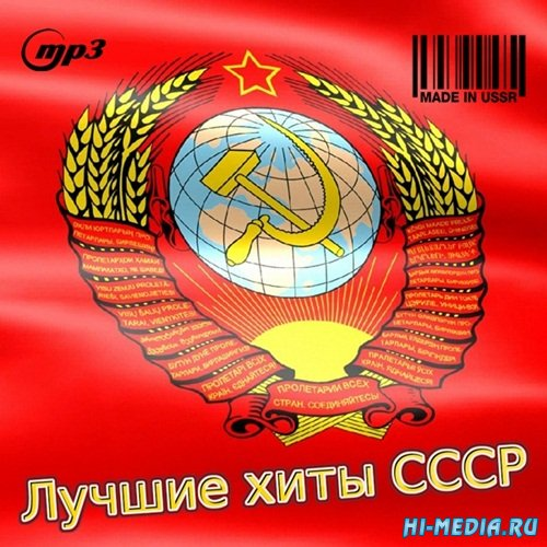 Лучшие хиты СССР: Made in USSR (2016)