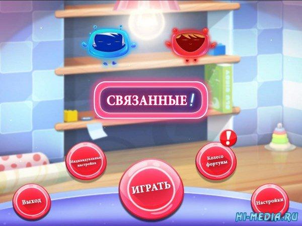 Связанные (2016) RUS