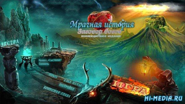 Мрачная история 4: Заговор богов Коллекционное издание (2016) RUS