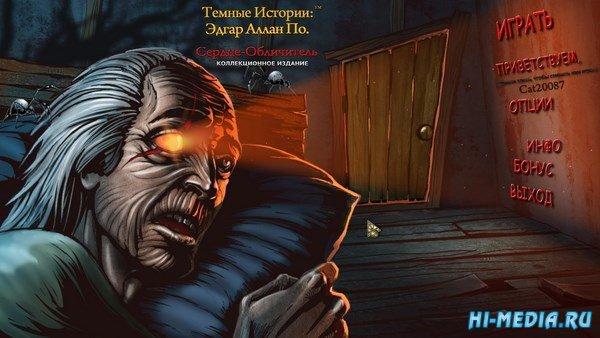 Темные истории 8: Эдгар Аллан По. Сердце-обличитель Коллекционное издание (2016) RUS