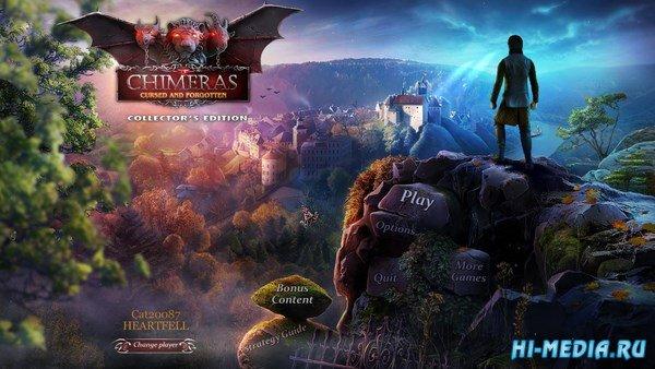 Химеры 3: Проклятые и забытые Коллекционное издание (2016) RUS