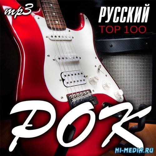 Тоp 100 Русский Рок (2016)