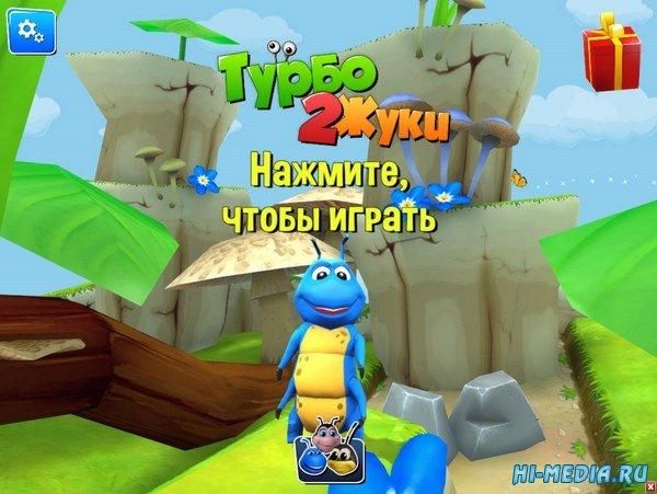 Турбо Жуки 2 (2016) RUS