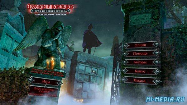Легенды о вампирах 3: Граф из Нового Орлеана Коллекционное издание (2016) RUS