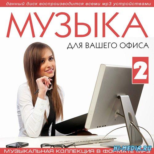 Музыка Для Вашего Офиса Vol.2 (2016)