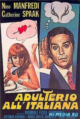 Измена по-итальянски / Adulterio all'italiana (1966) DVDRip