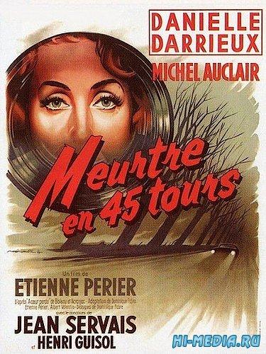 Убийство на 45 оборотах / Meurtre en 45 tours (1960) DVDRip