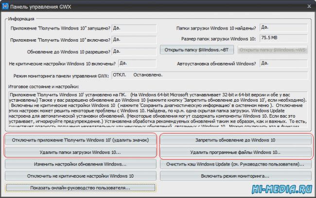 GWX Control Panel v1.7.4.1 Rus Portable by Kopejkin