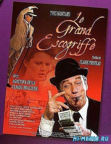 Суперплут / Le Grand Escogriffe (1976) DVDRip