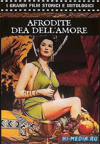 Афродита, богиня любви / Afrodite, Dea Dell'amore (1958) DVDRip