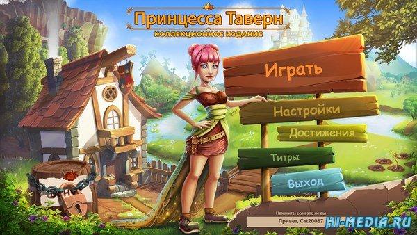 Принцесса таверн Коллекционное издание (2016) RUS