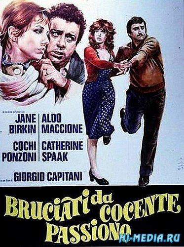 Опалённые жгучей страстью / Bruciati da cocente passione (1976) DVDRip